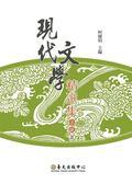 現代文學精選集:小說III(2版)