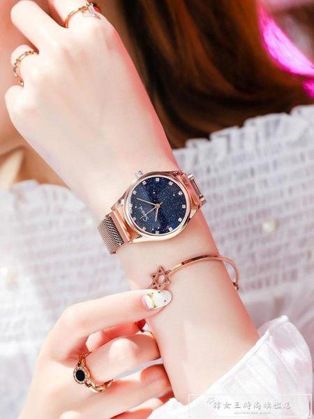 防水吸磁錶帶INS風手錶女滿天星空女錶時尚簡約女學生手錶非機械『韓女王』