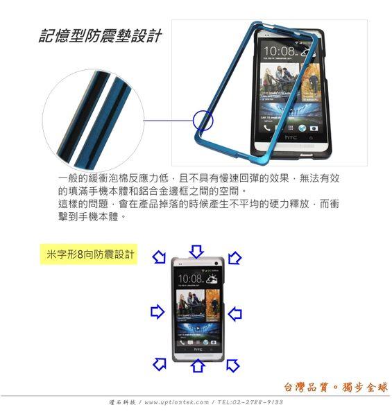 UPTIONTEK - Sandwich Series for HTC NEW ONE 黑色航太鋁合金保護框