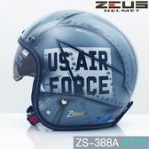 瑞獅 ZEUS 安全帽 388A ZS-388A AT20 黑灰 23番 內藏鏡片 半罩 復古帽 內襯可拆 加購鏡片