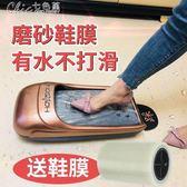 家用全自動鞋膜機智慧鞋套機辦公一次性鞋套鞋底覆膜機鞋模腳套機YXS「Chic七色堇」