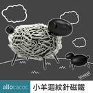 Sheepi 小羊迴紋針吸鐵/黑色 萬字夾 曲別針 回形針 迴紋針收納 磁鐵座 磁性迴紋針