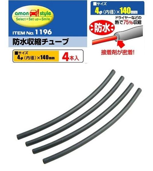 車之嚴選 cars_go 汽車用品【1196】日本AMON 引擎室及車外用 收線理線 防水熱縮膜套管 4φ×140mm (4入)