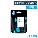 原廠墨水匣 HP 彩色 NO.17 / C6625A/C6625 /適用 HP Deskjet 840/840C/842C/845/845C
