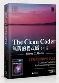 (二手書)無瑕的程式碼(番外篇):專業程式設計師的生存之道