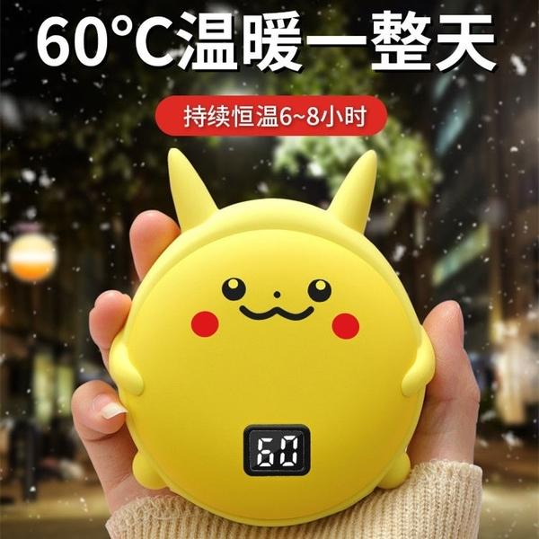 暖手寶充電 兩用二合一冬季新款防寒迷你自發熱隨身 可攜式 學生