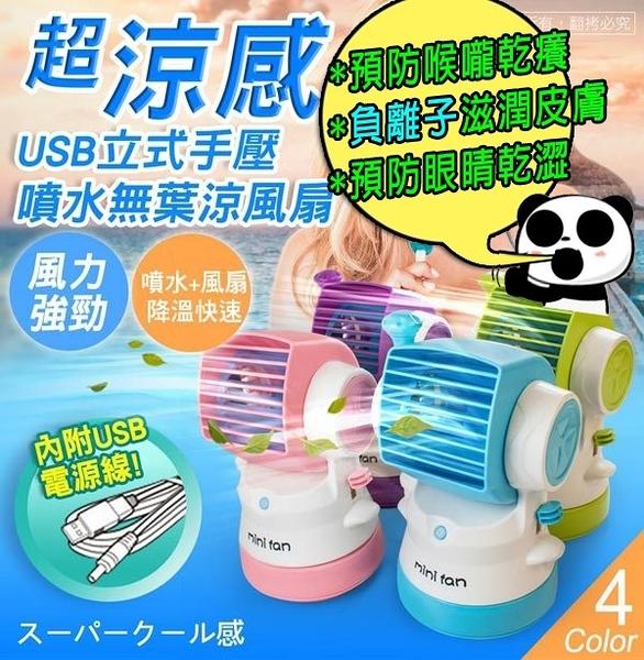 涼爽一夏 負離子 USB立式手壓噴水加濕安全無葉式涼風扇 預防 喉嚨乾癢 眼睛乾澀 電扇
