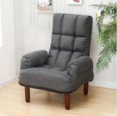 懶人沙發電視電腦沙發椅喂奶哺乳椅日式折疊躺椅 萬客居