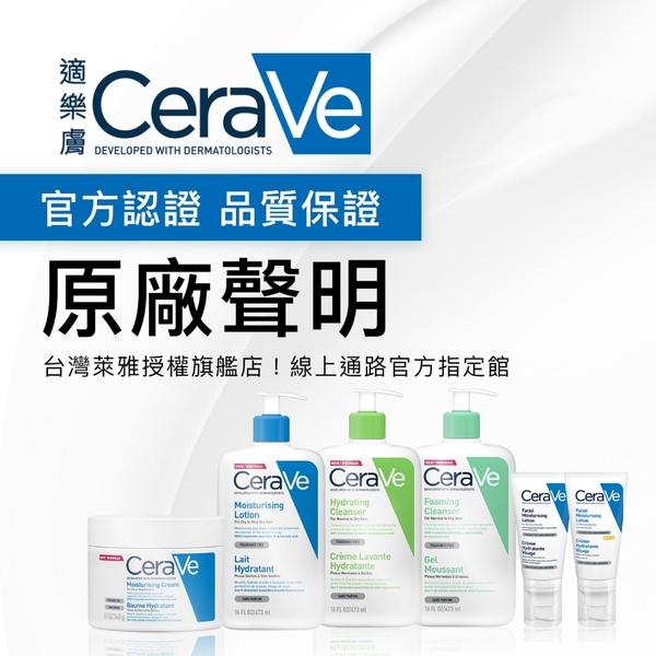 CeraVe適樂膚 輕柔保濕潔膚露473ML 保濕獨家組 凝露質地