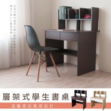 【Hopma】層架式學生書桌-胡桃木