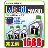 Mobil美孚1號 5W30 小保養套餐加送【15項保養檢查】