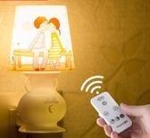 遙控LED小夜燈插電臥室節能床頭燈嬰兒喂奶迷你調光創意夜光夢幻   9號潮人館