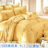 鋪棉床包 100%精梳棉 全舖棉床包兩用被三件組 單人3.5*6.2尺 Best寢飾 9101-2