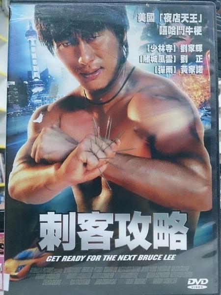 挖寶二手片-Y91-028-正版DVD-電影【刺客攻略】-劉家輝