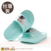 女童鞋 台灣製冰雪奇緣授權正版美型拖鞋 魔法Baby