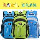 小學生書包1-3-6年級女加寬背帶減負雙肩包兒童書包6-12周歲男孩  全館限時八八折