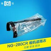 相機防水罩 南冠NG-280CR照相機配件附件單反相機遮雨衣防雨罩防塵套防水套 玩趣3C