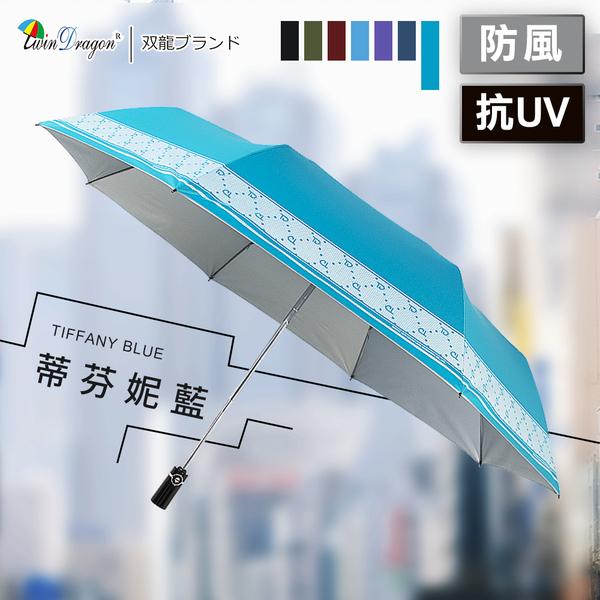 TD名牌風。超大自動開收傘-防風自動傘-晴雨傘雙人傘親子傘折傘【JOANNE就愛你】B6115T
