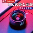 小天4k超廣角手機鏡頭華為蘋果專業單反高清拍攝前置外置攝像頭放大鏡輔助通用 樂活生活館