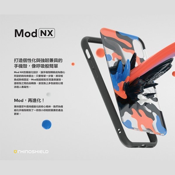 犀牛盾 邊框飾條 iPhone XS Max XR X CrashGuard Mod NX 飾條 防摔手機殼配件 保護框 邊框
