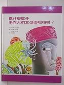 【書寶二手書T4/少年童書_EDS】為什麼蚊子老在人們耳朵邊嗡嗡叫?_上誼