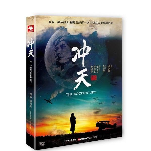 沖天平裝版 DVD (購潮8)
