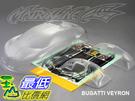 [9玉山最低比價網] 1/10 競速漂移改裝車殼 高品質 PC透明車殼 布加迪 威龍 195mm
