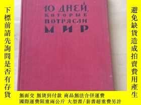 二手書博民逛書店俄文原版罕見俄國十月革命報告文學的經典著作:震動世界的十日 罕見