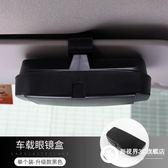 汽車用品車載眼鏡夾架眼鏡盒裝飾車內通用遮陽板多功能太陽鏡儲物