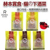 ◆MIX米克斯◆赫本賞食- 貓的下酒菜零食系列 干貝、魷魚片、龍頭魚、銀帶鯡魚、鮭魚肚 總共五款