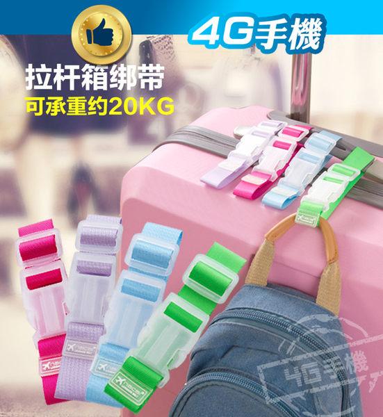 多色自選 旅遊出門 旅行箱減重綑綁帶 束帶 扣環 行李箱 掛扣 掛勾【4G手機】