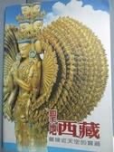 【書寶二手書T6/藝術_XEN】聖地西藏-最接近天空的寶藏_馮明珠, 索文清