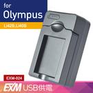 Kamera USB 隨身電池充電器 for Olympus LI-42B LI-40B (EXM-017) 可搭配行動電源