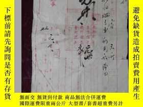 二手書博民逛書店罕見1948年交通部公路總局第七局運輸處漢中分處電文稿Y1533