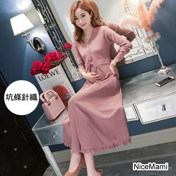 漂亮小媽咪 韓系 洋裝 【D8866】 高質感 坑條棉 長袖 V領 開扣 修身 孕婦裝洋裝 長裙
