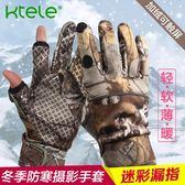 相機配件 單反相機防寒攝影手套男女專業觸摸加絨翻蓋露指戶外釣魚保暖手套 享購