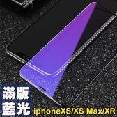 藍光玻璃貼 Apple iPhone X XS Max XR 抗藍光 護眼 鋼化 玻璃貼 疏水疏油 耐刮 保護貼 BOXOPEN