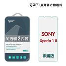【GOR保護貼】SONY Xperia 1 II 9H鋼化玻璃保護貼 索尼 1 II 全透明非滿版2片裝 公司貨