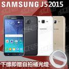 庫存福利品 Samsung j5  2015版 16G 雙卡  年終特惠:3950元 下單加碼送自拍補光燈