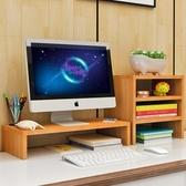 電腦增高架 電腦顯示器屏臺式墊高辦公桌面收納鍵盤托架支架置物架YYJ