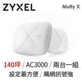 【限量1組-再送WSQ50*1顆】Zyxel Multy X AC3000 三頻 MESH 全覆蓋系統 WSQ50(2入裝)