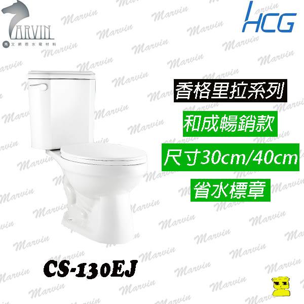 和成馬桶 香格里拉CS130EJ 30cm/40cm 精密陶瓷 (和成馬桶/臉盆/龍頭/免治馬桶座/浴缸)