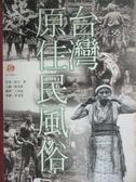 【書寶二手書T3/地理_XET】台灣原住民風俗_鈴木質