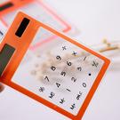 輕巧超薄透明計算機 太陽能觸摸觸控面板 八位元計算機 免電池  便攜方便【SV6717】BO雜貨