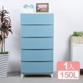 《真心良品》格里芬免組裝五抽收納櫃150L-粉藍色