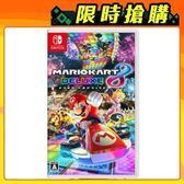 【NS 遊戲】任天堂 Switch 瑪利歐賽車 8 豪華版 中文版