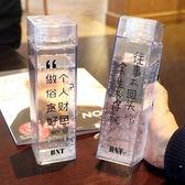 韓版潮流方形塑料水杯個性便攜水瓶男女杯子【時尚大衣櫥】