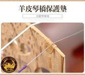 【小麥老師 樂器館】【A871】 大提琴 琴橋保護墊 羊皮墊 A弦保護墊 琴橋護片 琴橋護墊 CS002 單售