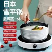 日本雪平鍋小奶鍋麥飯石不黏鍋家用煮面鍋小鍋泡面鍋熱牛奶鍋湯鍋【八折下殺】