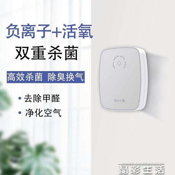 空氣淨化器空氣消毒機臭氧殺菌家用家用廚房衛生間除臭器除甲醛小型凈化器 晶彩